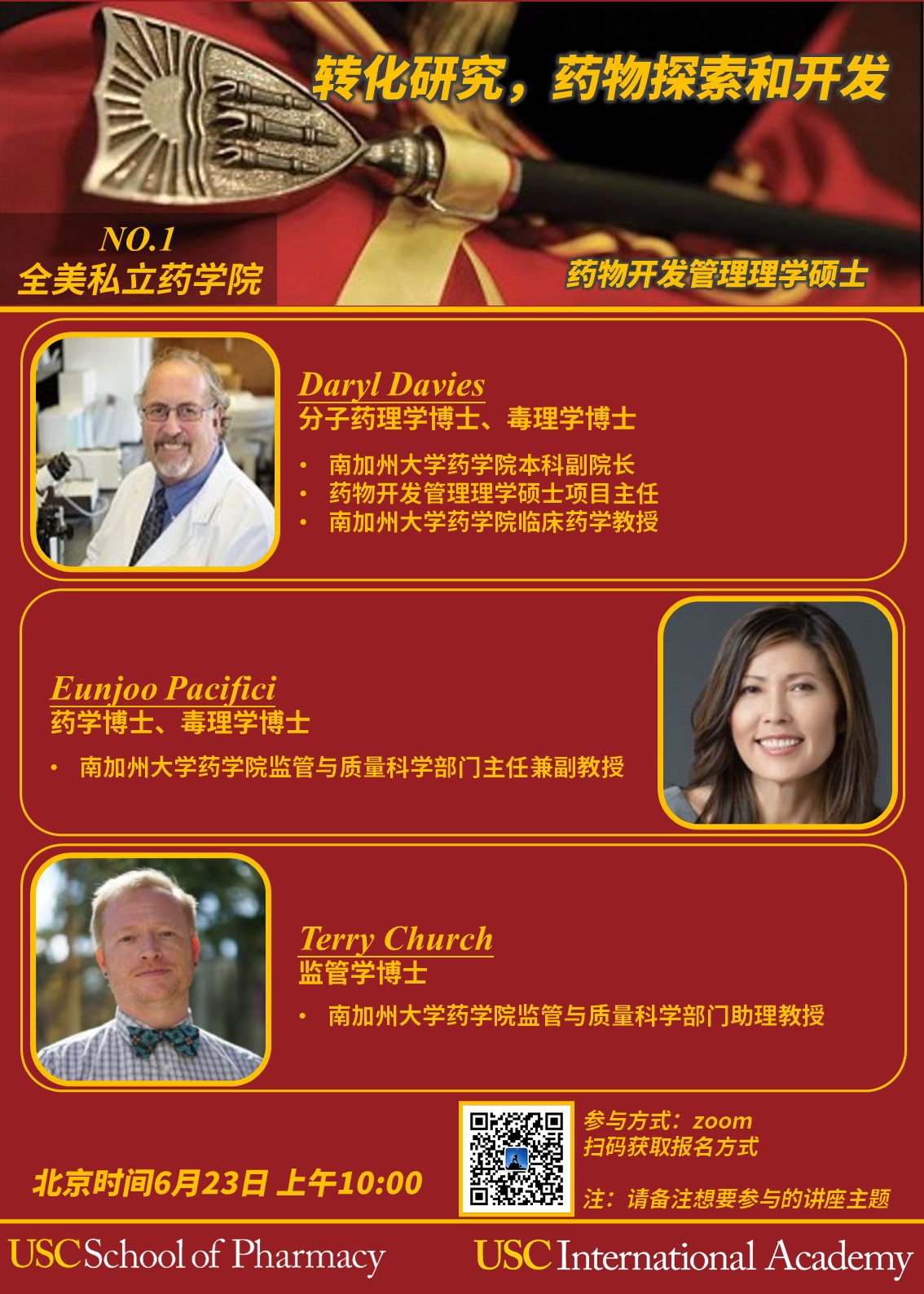 转化研究,药物探索和开发